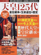 天皇125代 皇位継承と生前退位の歴史 オールカラー保存版 (廣済堂ベストムック)(廣済堂ベストムック)
