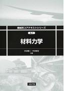 材料力学 (機械系コアテキストシリーズ)