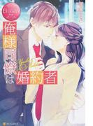 俺様同僚は婚約者 Yuriko & Makoto (エタニティブックス Rouge)(エタニティブックス・赤)