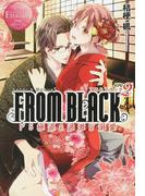 FROM BLACK SATOI&HAZUKI 2 ドS極道の過激な溺愛 (エタニティブックス Rouge)(エタニティブックス・赤)