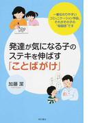 """発達が気になる子のステキを伸ばす「ことばがけ」 一番伝わりやすいコミュニケーション手段、それがその子の""""母国語""""です"""