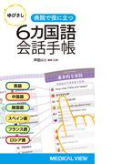 病院で役に立つゆびさし6カ国語会話手帳