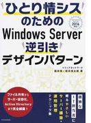 ひとり情シスのためのWindows Server逆引きデザインパターン Windows Server2016対応!