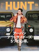 HUNT Volume.16(2017SUMMER) アーバンアウトサイダーズ5つの心得。 (NEKO MOOK)(NEKO MOOK)