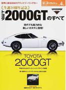 生誕50周年記念トヨタ2000GTのすべて 保存版記録集 (世界の傑作スーパーカーシリーズ)