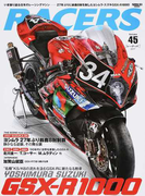RACERS Vol.45
