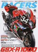 RACERS Volume45(2017) 27年ぶりに鈴鹿8耐を制したヨシムラ・スズキGSX−R1000 (サンエイムック)
