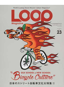 "LOOP Magazine vol.23 OLD SCHOOL&NEW SCHOOL""BICYCLE CULTURE"""