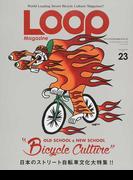 "LOOP Magazine vol.23 OLD SCHOOL&NEW SCHOOL""BICYCLE CULTURE"" (サンエイムック)"