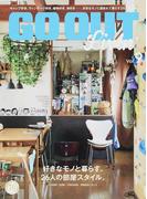 GO OUT Livin' Vol.9 好きなモノと暮らす、26人の部屋スタイル。