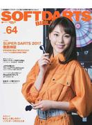 ソフトダーツ・バイブル vol.64 〈大特集〉徹底検証SUPER DARTS 2017