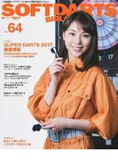 ソフトダーツ・バイブル vol.64 〈大特集〉徹底検証SUPER DARTS 2017 (サンエイムック)(サンエイムック)