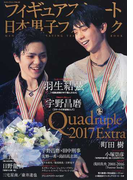 フィギュアスケート日本男子ファンブック Quadruple 2017Extra (SJセレクトムック)(SJセレクトムック)