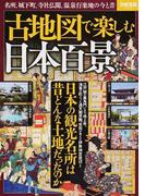 古地図で楽しむ日本百景 名所、城下町、寺社仏閣、温泉行楽地の今と昔