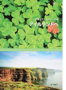 絶景とファンタジーの島アイルランドへ
