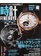 FINEBOYS時計 VOL.12 ファッション時計はちょいクラシック回帰がトレンド!