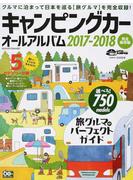 キャンピングカーオールアルバム 2017−2018 選べる!750 models旅グルマのパーフェクトガイド