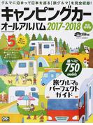 キャンピングカーオールアルバム 2017−2018 選べる!750 models旅グルマのパーフェクトガイド (ヤエスメディアムック)(ヤエスメディアムック)