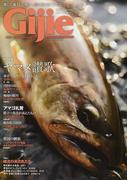 Gijie TROUT FISHING MAGAZINE 2017SUMMER/AUTUMN 〈総力特集〉ヤマメ讃歌アマゴ礼賛
