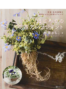 はじめての花苗アレンジメント 青木式ギャザリング 花苗・多肉植物を簡単キレイに長持ちアレンジ