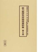 十五年戦争極秘資料集 復刻 補巻47第6冊 総力戦研究所関係資料集 第6冊