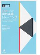 脱文法100トピック実践英語トレーニング