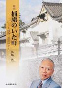 捕虜のいた町 城山三郎に捧ぐ 戯曲