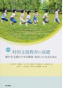 特別支援教育の基礎 確かな支援のできる教師・保育士になるために 改訂版