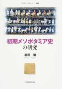 初期メソポタミア史の研究 (早稲田大学学術叢書)