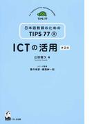 日本語教師のためのTIPS 77 第2版 2 ICTの活用
