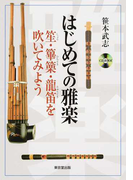 はじめての雅楽 笙・篳篥・龍笛を吹いてみよう CD−BOOK