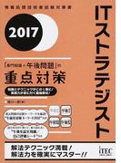 ITストラテジスト「専門知識+午後問題」の重点対策 2017 (情報処理技術者試験対策書)