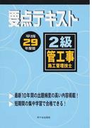 要点テキスト2級管工事施工管理技士 平成29年度版