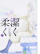 潔く柔く 6 (集英社文庫 コミック版)