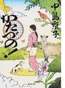 かたづの! (集英社文庫)(集英社文庫)