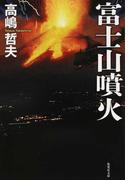 富士山噴火 (集英社文庫)(集英社文庫)