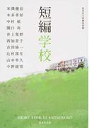短編学校 (集英社文庫 SHORT STORIES ANTHOLOGY)