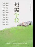 短編学校 (集英社文庫 SHORT STORIES ANTHOLOGY)(集英社文庫)
