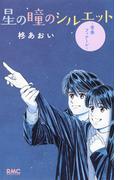 星の瞳のシルエット−青春フィナーレ− (りぼんマスコットコミックス)