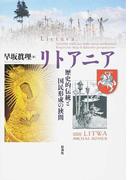 リトアニア 歴史的伝統と国民形成の狭間