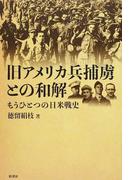 旧アメリカ兵捕虜との和解 もうひとつの日米戦史