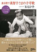 皇后陛下美智子さまの子守歌CDブック「おもひ子」