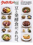 豆と発酵食が、あれば。 保存版 (MAGAZINE HOUSE MOOK)(マガジンハウスムック)