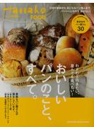 おいしいパンのこと、すべて。 わざわざ行きたい、並んでも食べたい! Hanako FOOD