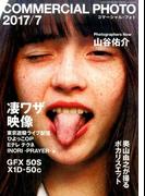 COMMERCIAL PHOTO (コマーシャル・フォト) 2017年 07月号 [雑誌]