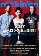 rockin'on (ロッキング・オン) 2017年 07月号 [雑誌]