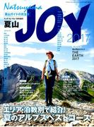 夏山JOY2017 2017年 07月号 [雑誌]