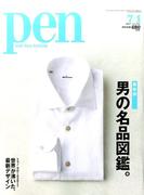 Pen (ペン) 2017年 7/1号 [雑誌]