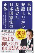 米国人弁護士だから見抜けた日本国憲法の正体 (角川新書)(角川新書)