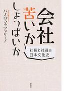 会社苦いかしょっぱいか 社長と社員の日本文化史